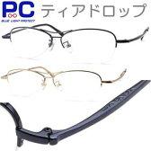 シニアグラス ブルーライトカット老眼鏡 カッコいいメガネ 男性 おしゃれ 女性 老眼鏡 PC老眼鏡 パソコン ブルーライト メガネ 眼鏡 リーディンググラス Reading Glasses 敬老の日 父の日 贈り物 非球面レンズ