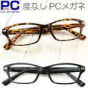 PCメガネ PC老眼鏡 弱度数+0.5〜 度なしPCメガネ ...