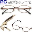 シニアグラス ブルーライトカット老眼鏡 カッコいいメガネ 男性 おしゃれ 老眼鏡 PC老眼鏡 パソコン ブルーライト メガネ 眼鏡 リーディンググラス Reading Glasses 敬老の日 父の日 贈り物 非球面レンズ