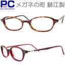 老眼鏡 日本製 老眼鏡 斬新なデザイナーズデザイン 軽量チタン材 ブルーライトカット老眼鏡 シニアグラス おしゃれ 男性 女性 老眼鏡 P…