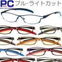【ポイント5倍 クーポンで300円OFF】老眼鏡 PCメガネ レビュー...