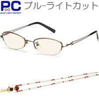 【PC用老眼鏡】(3カラー)