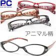 老眼鏡 シニアグラス スワロフスキー クリスタル 女性用 おしゃれ 女性 PC老眼鏡 パソコン ブルーライト メガネ 眼鏡 リーディンググラス Reading Glasses UVカット 非球面レンズ ハードコート プレゼント ギフト 贈り物 ラッピング対応