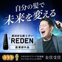 <3本まとめ買い>【REDEN】/薬用育毛剤