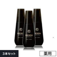 <3本まとめ買い>【REDEN】/育毛剤薬用/育毛ローション
