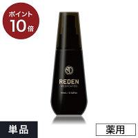 <単品購入>REDEN/薬用育毛剤