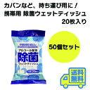 【送料無料】持ち運び便利 携帯用 アルコール配合 除菌 ウェットティッシュ 20枚入 50個セット
