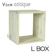 ヴァイン アンティーク キューブ ボックス ディスプレイ ユニット