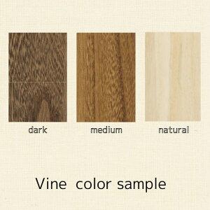 【ヴァインカラーサンプル】基本3色/ミディアムダークナチュラル