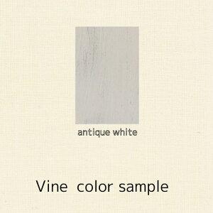 【ヴァインカラーサンプル】アンティーク/アンティークホワイト