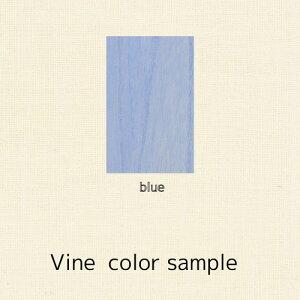 【ヴァインカラーサンプル】ブルー