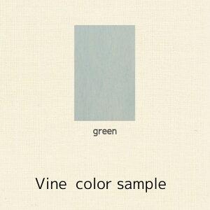 【ヴァインカラーサンプル】グリーン