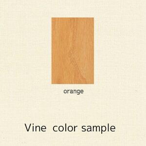 【ヴァインカラーサンプル】オレンジ
