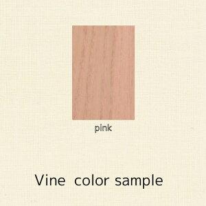 【ヴァインカラーサンプル】ピンク