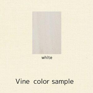 【ヴァインカラーサンプル】ホワイト