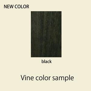 【ヴァインカラーサンプル】ブラック