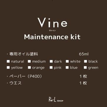 桐無垢材キューブボックスVine ヴァインメンテナンスキット 【塗料65ml ペーパー(P400) ウエス】