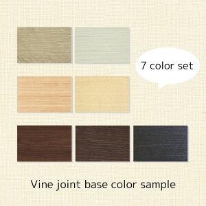 ヴァインジョイントベース表面材7色(ボックス・パネルのカラーとは異なります)