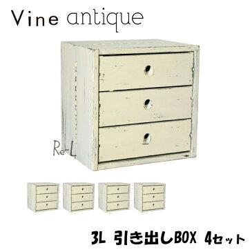 ●日本製 Vine ヴァイン 3L引き出しBOX (アンティーク仕上げ) ■■4個セット■■