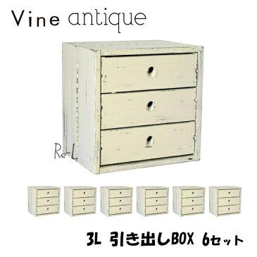 ●日本製 Vine ヴァイン 3L引き出しBOX (アンティーク仕上げ) ■■6個セット■■