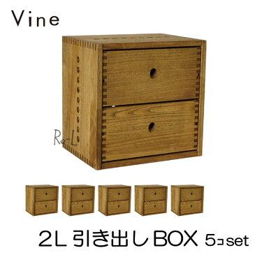 ★日本製 Vine ヴァイン 2L引き出しBOX ■■5個セット■■ 自然塗料仕上げ桐無垢材ボックス・ユニット家具・キューブボックス