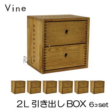 ★日本製 Vine ヴァイン 2L引き出しBOX ■■6個セット■■ 自然塗料仕上げ桐材ユニット家具・キューブボックス