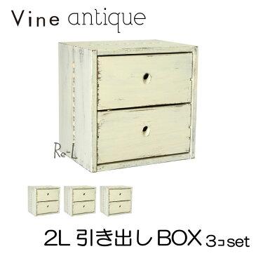 ●日本製 Vine ヴァイン 2L引き出しBOX (アンティーク仕上げ) ■■3個セット■■