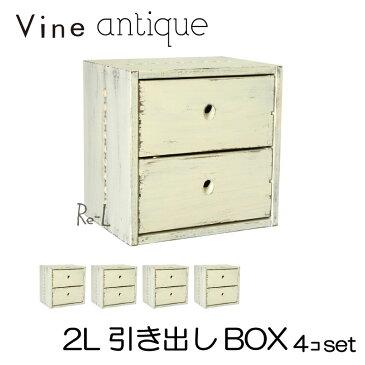 ●日本製 Vine ヴァイン 2L引き出しBOX (アンティーク仕上げ) ■■4個セット■■