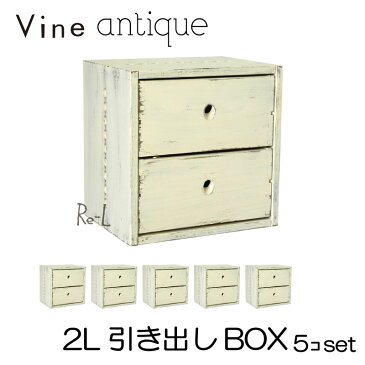 ●日本製 Vine ヴァイン 2L引き出しBOX (アンティーク仕上げ) ■■5個セット■■