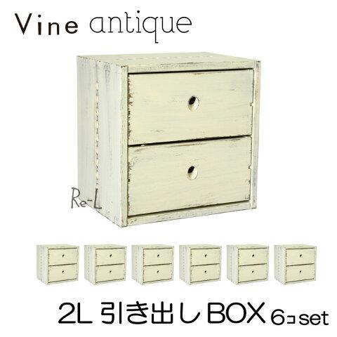 ●日本製 Vine ヴァイン 2L引き出しBOX (アンティーク仕上げ) ■■6個セット■■