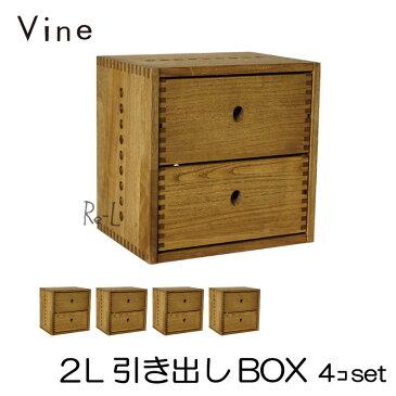 日本製 Vine ヴァイン 2L引き出しBOX (裏板付き) ■■4個セット■■自然塗料仕上げ桐無垢材ユニット家具・キューブボックス