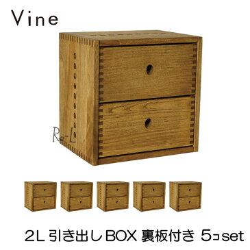 日本製 Vine ヴァイン 2L引き出しBOX (裏板付き) ■■5個セット■■自然塗料仕上げ桐無垢材ユニット家具・キューブボックス