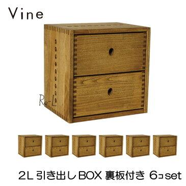 日本製 Vine ヴァイン 2L引き出しBOX (裏板付き) ■■6個セット■■自然塗料仕上げ桐無垢材ユニット家具・キューブボックス