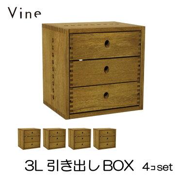 ★日本製 Vine ヴァイン 3L引き出しBOX ■■4個セット■■自然塗料仕上げ桐材ユニット家具・キューブボックス