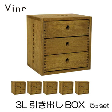 ★日本製 Vine ヴァイン 3L引き出しBOX ■■5個セット■■ 自然塗料仕上げ桐無垢材ボックス・ユニット家具・キューブボックス