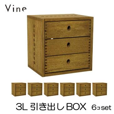 ★日本製 Vine ヴァイン 3L引き出しBOX ■■6個セット■■ 自然塗料仕上げ桐材ユニット家具・キューブボックス