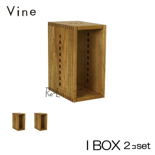 Vine ヴァイン I BOX ■■2個セット■■【桐無垢材キューブボックス cubebox カラーボ...