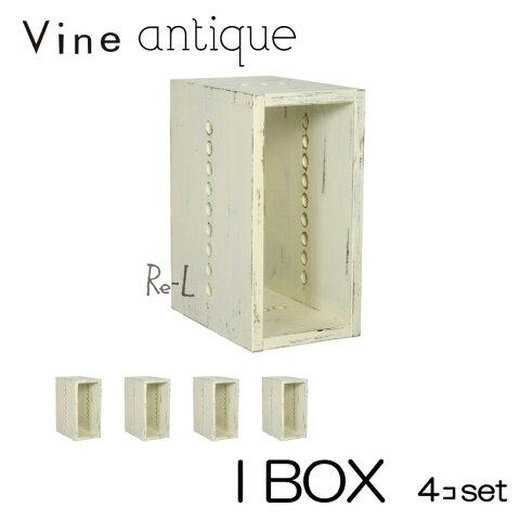 ●日本製 Vine ヴァイン I BOX(アンティーク仕上げ) ■■4個セット■■