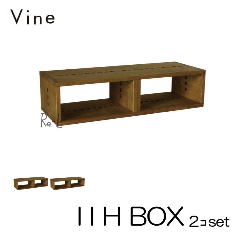 日本製 Vine ヴァイン I I H BOX ■■2個セット■■ キューブボックス cubebox カラーボックス ディスプレイラック ウッドボックス 木箱 桐無垢材 テレビ台 棚 本棚 ユニット家具 自然塗料 北欧 小物収納家具 収納ボックス