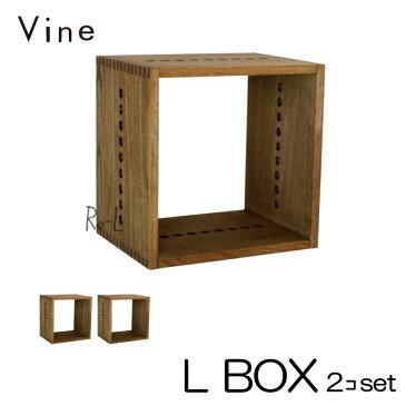 日本製・桐無垢材キューブボックス Vine ヴァイン L BOX ■■2個セット■■オープン 完成品 cubebox カラーボックス ディスプレイラック ウッドボックス 木箱 桐無垢材 テレビ台 棚 本棚 ユニット家具 自然塗料 北欧 小物収納家具 収納ボックス