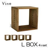 【日本製】Vine ヴァイン L BOX ■■4個セット■■自然塗料仕上げ桐材ユニット家具・キューブボックス・ディスプレイラック