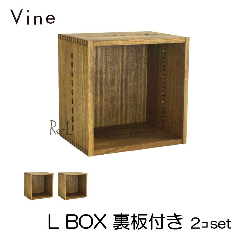 日本製 Vine ヴァイン L BOX(裏板付き) ■■2個セット■■桐無垢材キューブボックスcubebox カラーボックス ディスプレイラック ウッドボックス 木箱 テレビ台 棚 本棚 ユニット家具 自然塗料 北欧 小物収納家具 収納ボックス