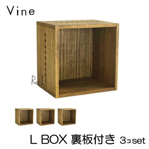 Vine ヴァイン L BOX(裏板付き) ■■3個セット■■自然塗料仕上げ桐無垢材キューブ...