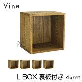 【日本製】Vine ヴァイン L BOX(裏板付き) ■■4個セット■■自然塗料仕上げ桐無垢材キューブボックス・ユニット家具・ディスプレイラック