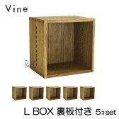【日本製】Vine ヴァイン L BOX(裏板付き) ■■5個セット■■自然塗料仕上げ桐無垢材キューブボックス・ユニット家具・ディスプレイラック
