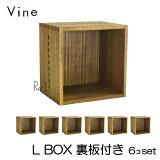 日本製 Vine ヴァイン L BOX(裏板付き) ■■6個セット■■自然塗料仕上げ桐無垢材キューブボックス・ユニット家具・ディスプレイラック
