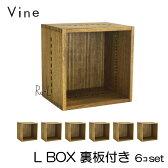 【日本製】Vine ヴァイン L BOX(裏板付き) ■■6個セット■■自然塗料仕上げ桐無垢材キューブボックス・ユニット家具・ディスプレイラック