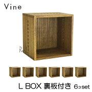 ヴァイン キューブ ボックス ユニット ディスプレイ