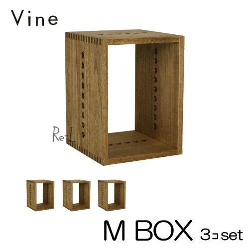 Vine ヴァイン M BOX ■■3個セット■■【キューブボックス cubebox カラーボックス ...