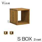 ●【日本製】Vine ヴァイン S BOX ■■2個セット■■【キューブボックス cubebox カラーボックス ディスプレイラック ウッドボックス 木箱 桐無垢材 テレビ台 棚 本棚 ユニット家具 自然塗料 北欧 小物収納家具 収納ボックス 送料無料】